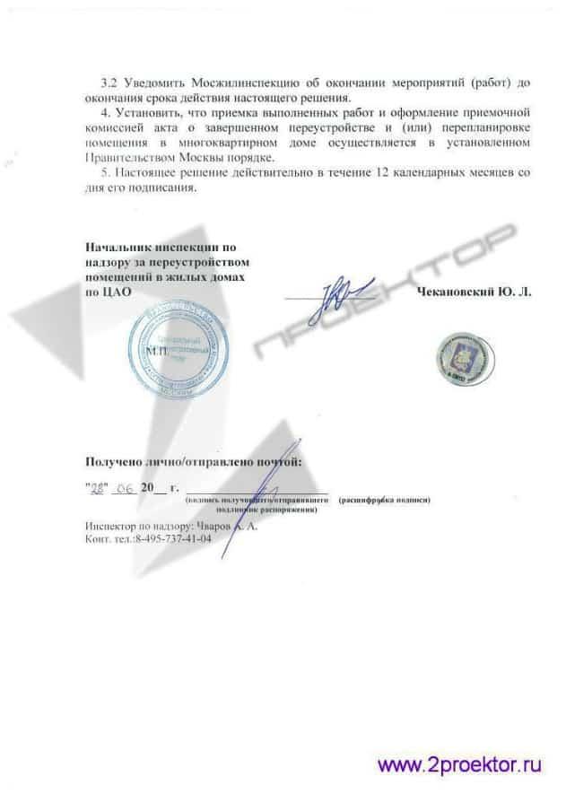 Распоряжение Мосжилинспекции стр.2
