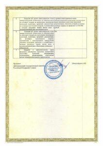 """Выписка из Реестра членов СРО """"ОГПП"""" стр2"""