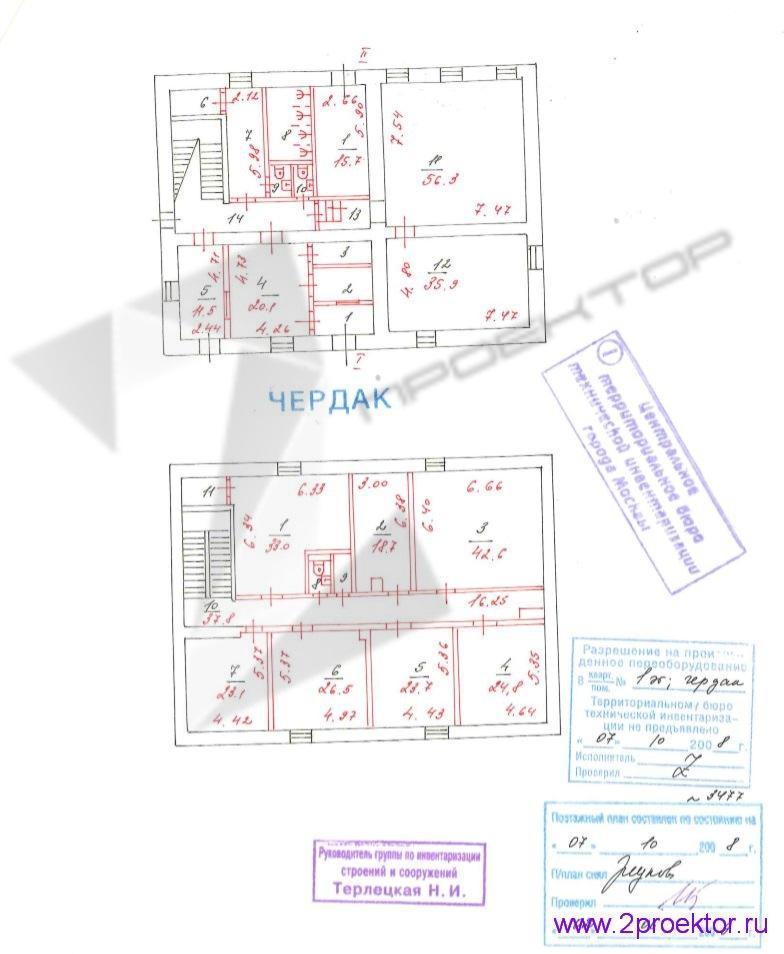 План БТИ до согласования перепланировки
