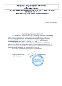 """Рекомендательное письмо ЗАО """"Агрисоль"""""""