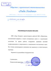 """Рекомендательное письмо ООО """"Лида Холдинг"""""""