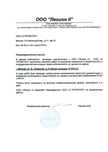 """Рекомендательное письмо ООО """"Легион II"""""""