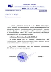 """Рекомендательное письмо АО """"ЮВЕЛИРПРОМ"""""""