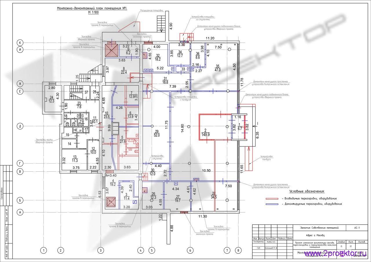 Монтажно-демонтажный план перепланировки нежилого помещения