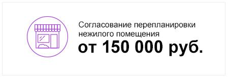 Согласование перепланировки нежилого помещения - цена от 150 000 руб.