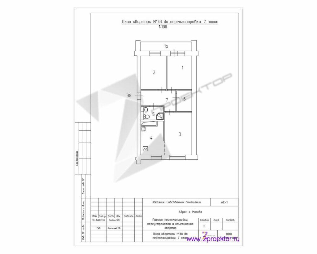 Объединение квартир по вертикали 1