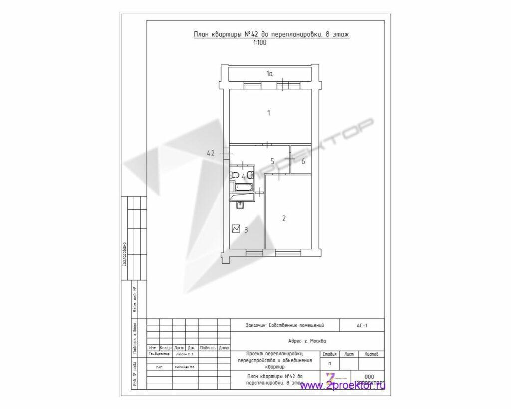 Объединение квартир по вертикали 2