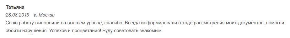 """Отзывы о компании """"2Проектор"""" -1"""