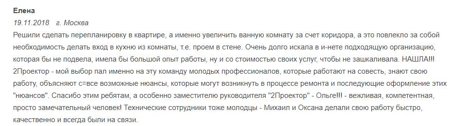 """Отзывы о компании """"2Проектор"""" -2"""