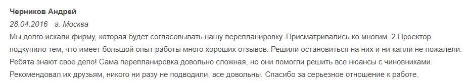 """Отзывы о компании """"2Проектор"""" -3"""