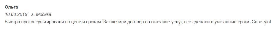 """Отзывы о компании """"2Проектор"""" -4"""