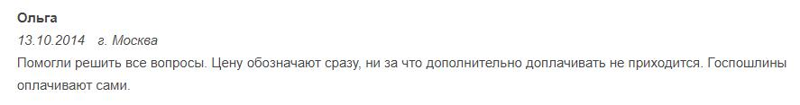 """Отзывы о компании """"2Проектор"""" -5"""