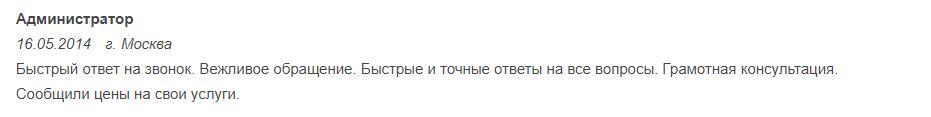 """Отзывы о компании """"2Проектор"""" -7"""