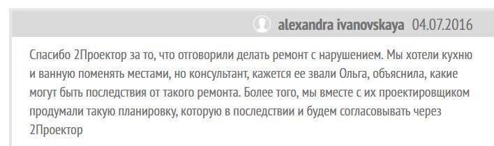 """Отзывы о компании """"2Проектор"""" -9"""