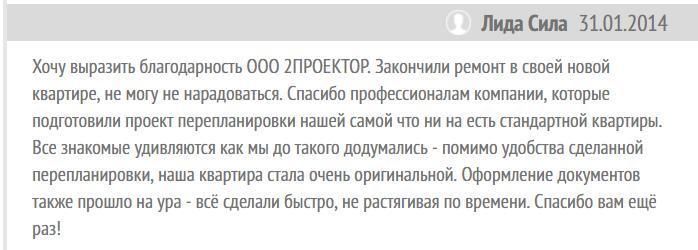 """Отзывы о компании """"2Проектор"""" -10"""