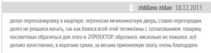 """Отзывы о компании """"2Проектор"""" -11"""