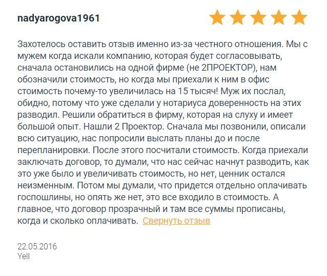 """Отзывы о компании """"2Проектор"""" -12"""