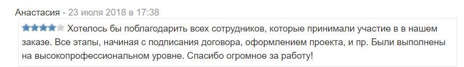 """Отзывы о компании """"2Проектор"""" -14"""