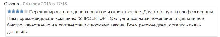 """Отзывы о компании """"2Проектор"""" -15"""