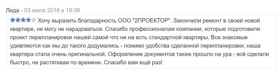 """Отзывы о компании """"2Проектор"""" -16"""