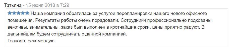 """Отзывы о компании """"2Проектор"""" -17"""