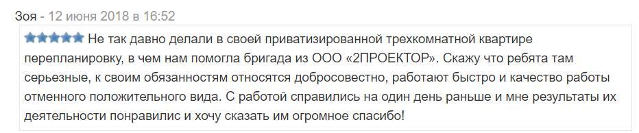 """Отзывы о компании """"2Проектор"""" -18"""