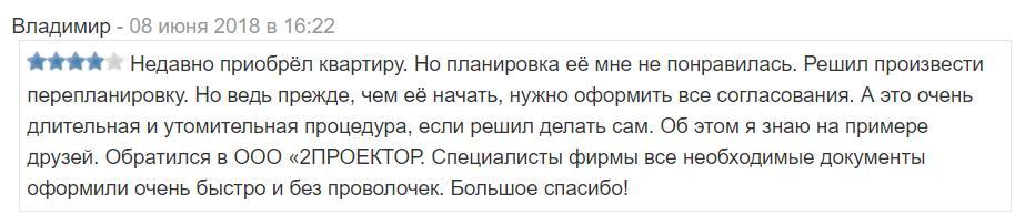 """Отзывы о компании """"2Проектор"""" -19"""