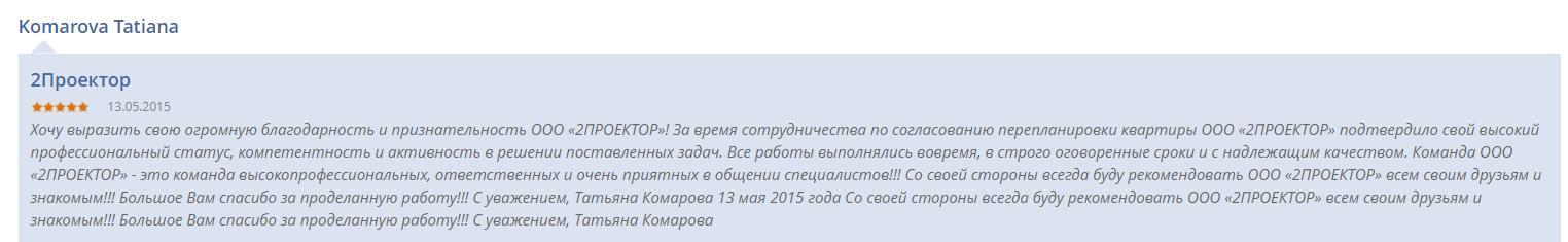 """Отзывы о компании """"2Проектор"""" -20"""