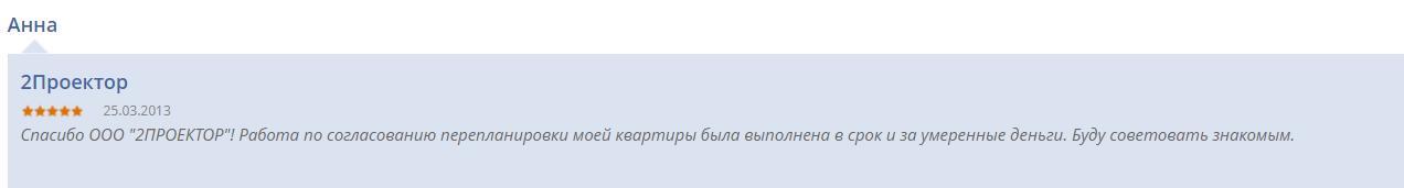 """Отзывы о компании """"2Проектор"""" -22"""