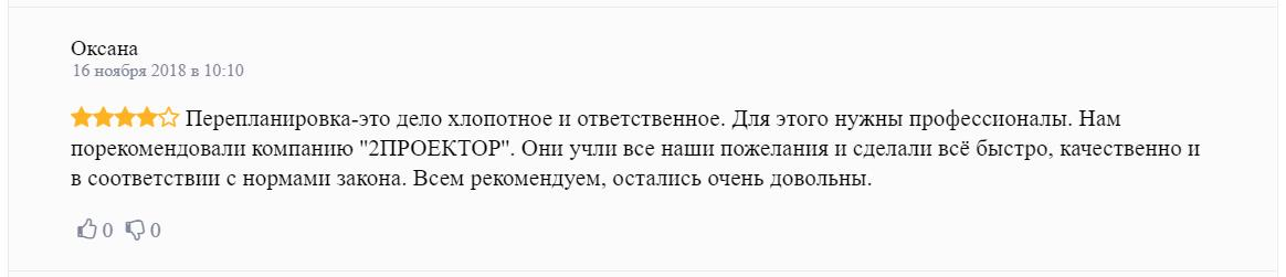 Отзывы о компании 2Проектор -5