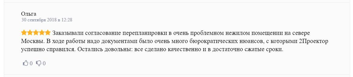 Отзывы о компании 2Проектор -12