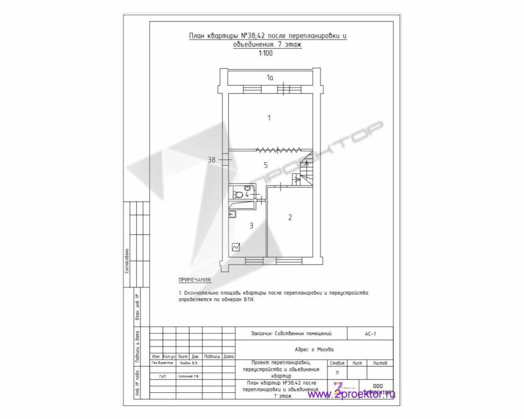 План объединения квартир по вертикали 1