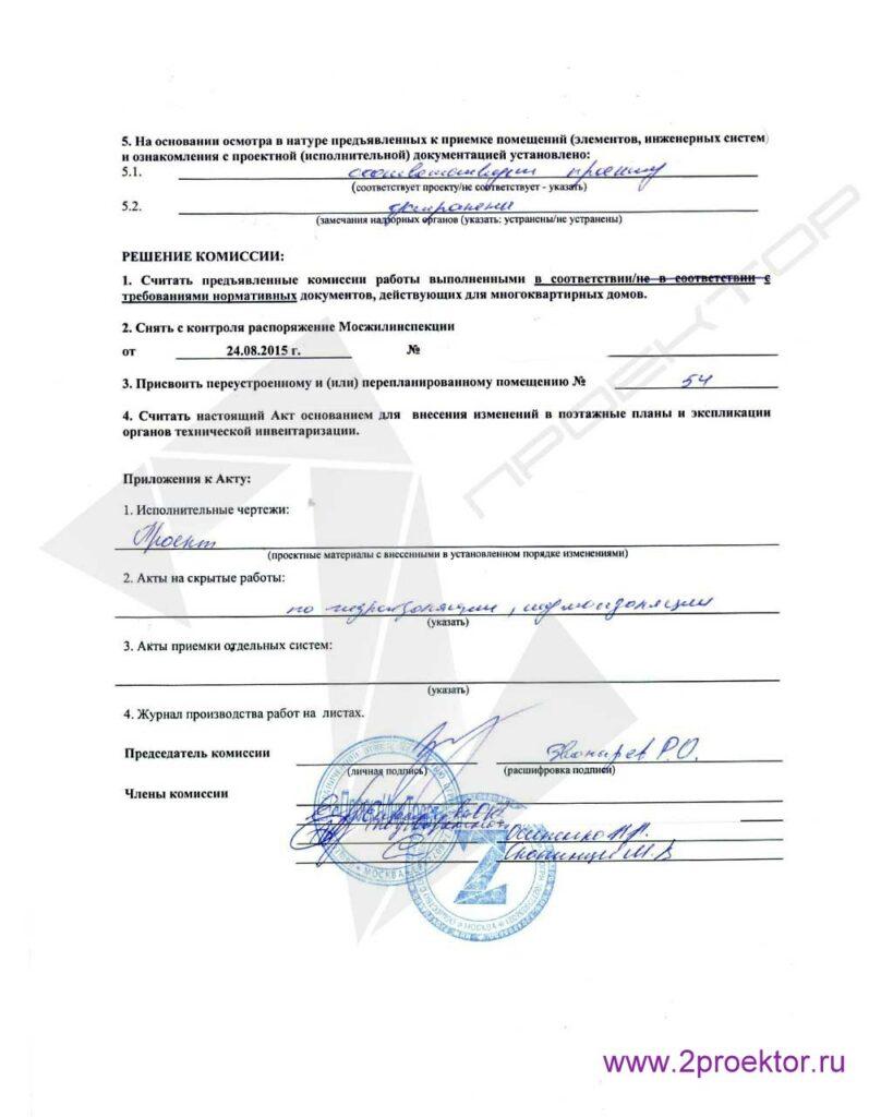 Акт завершенного переустройства квартиры стр. 2