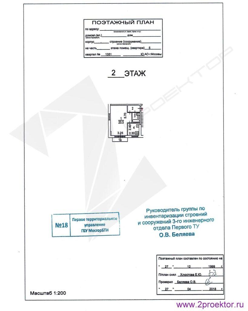 План БТИ однокомнатной квартиры до перепланировки.