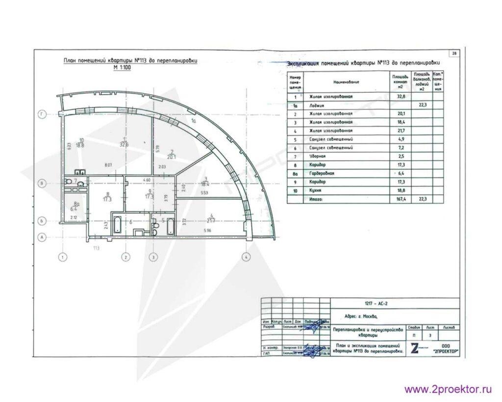План 3-х комнатной квартиры в кирпичном доме до перепланировки.
