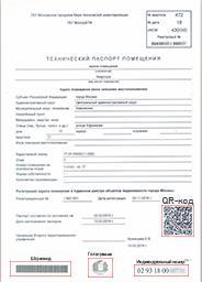 Подделка документов МосгорБТИ