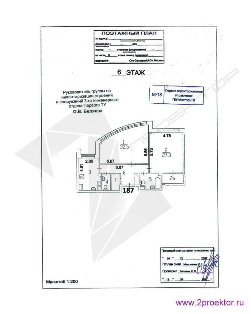 План БТИ квартиры до перепланировки