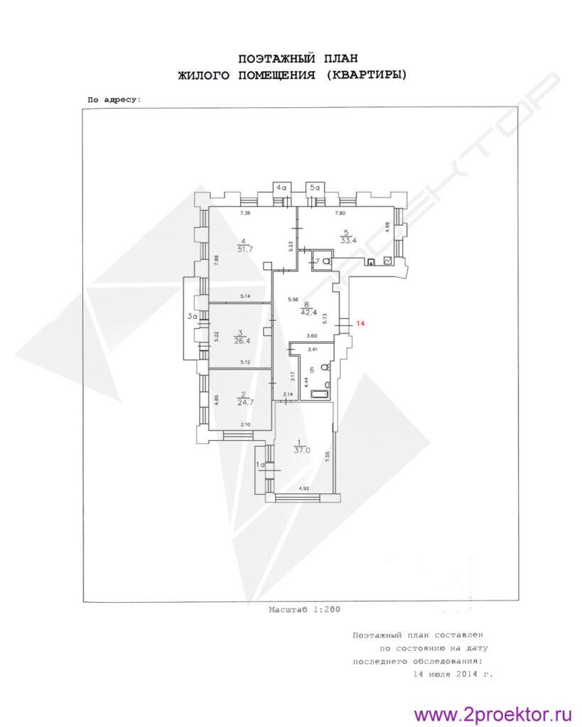 План БТИ 5-и комнатной квартиры до перепланировки.