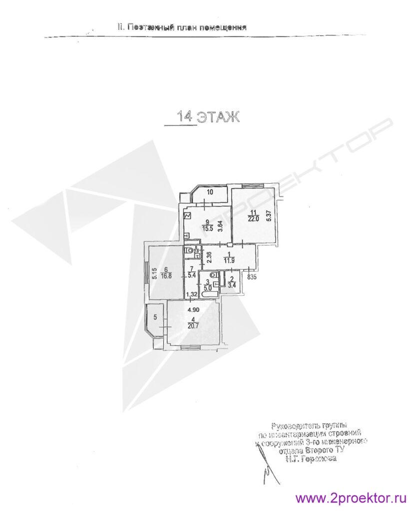 План БТИ квартиры до перепланировки.