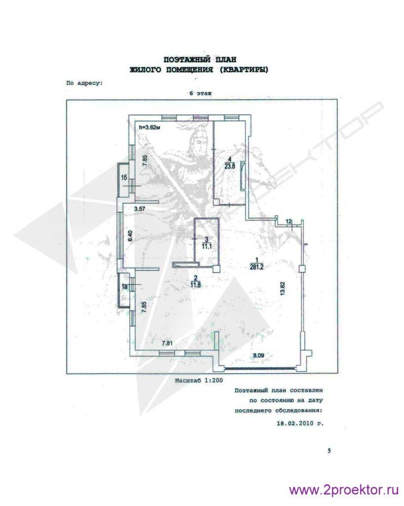План квартиры в техническом паспорте БТИ.