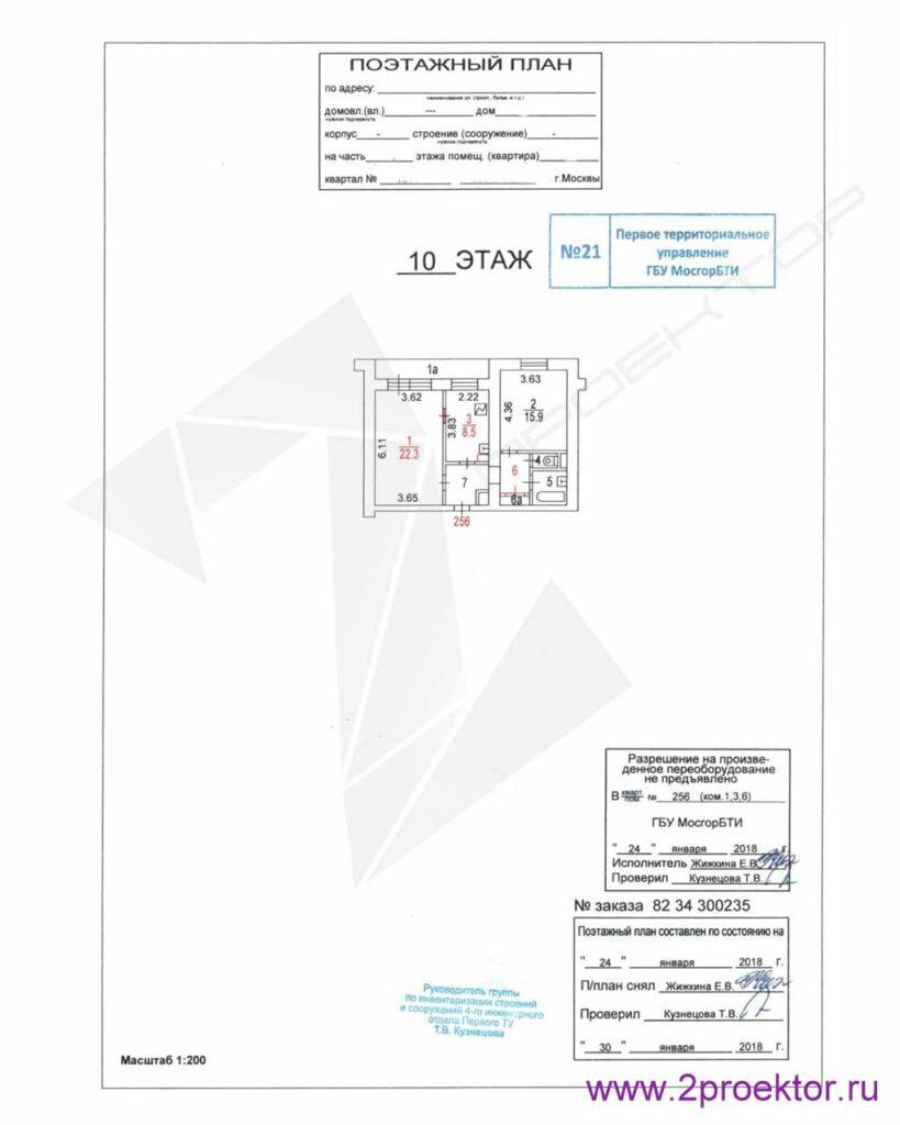 План БТИ квартиры с красными линиями ( неузаконенная планировка ).