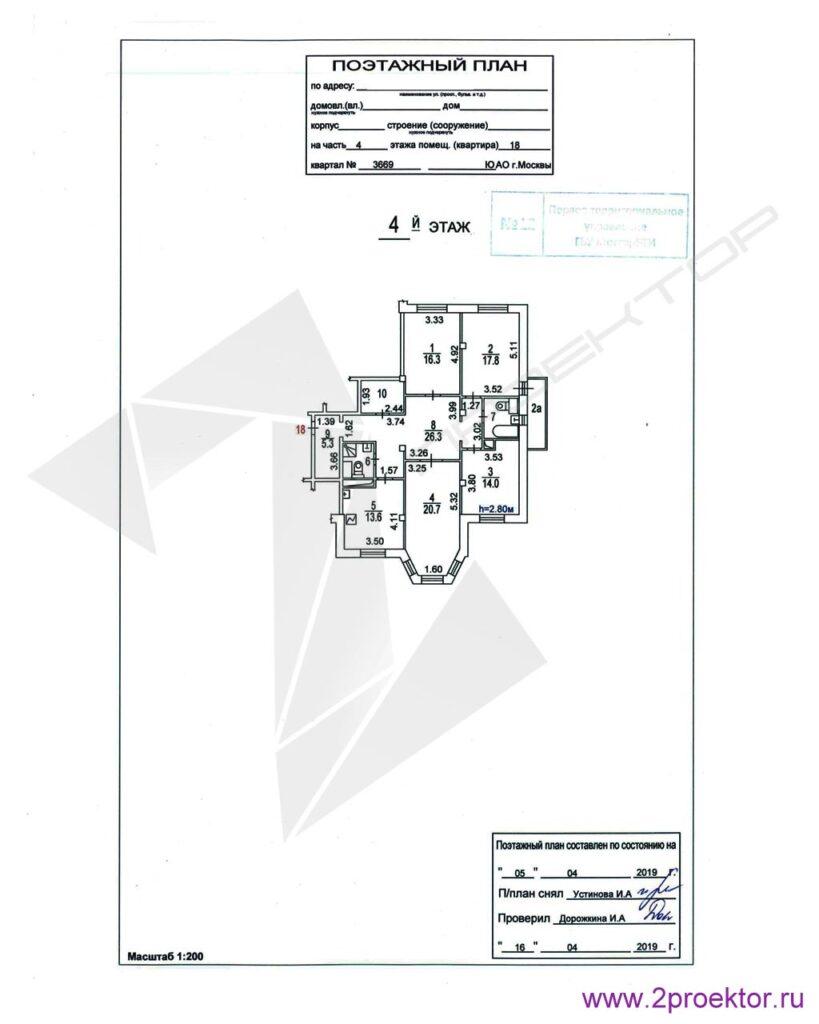 План БТИ 4-х комнатной квартиры после перепланировки.