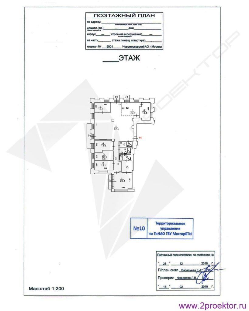 План БТИ 5-и комнатной квартиры после перепланировки.