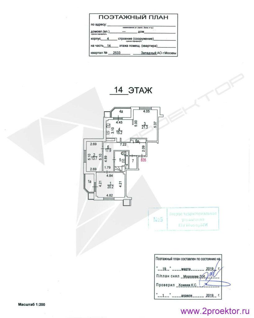 План БТИ квартиры после перепланировки.