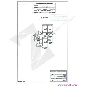 Согласование перепланировки четырехкомнатной квартиры
