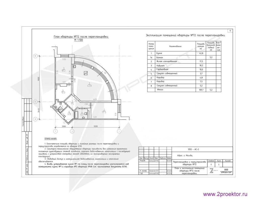 План двухкомнатной квартиры до перепланировки в монолитном доме.
