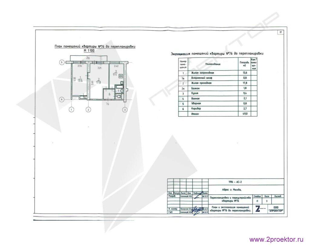 План квартиры в панельном доме до перепланировки 1.