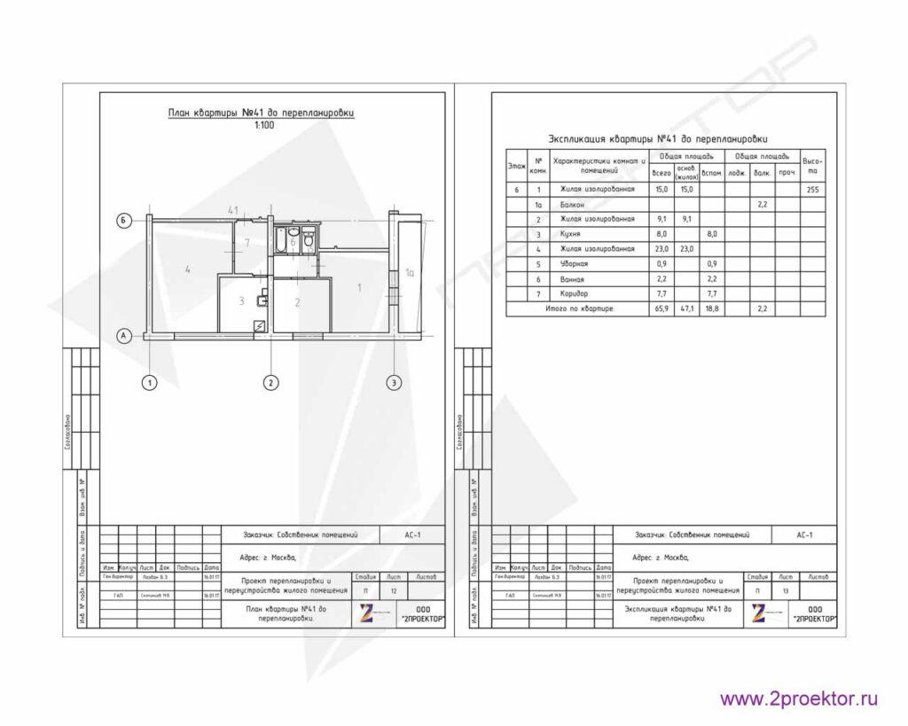 План квартиры в панельном доме до перепланировки 3.