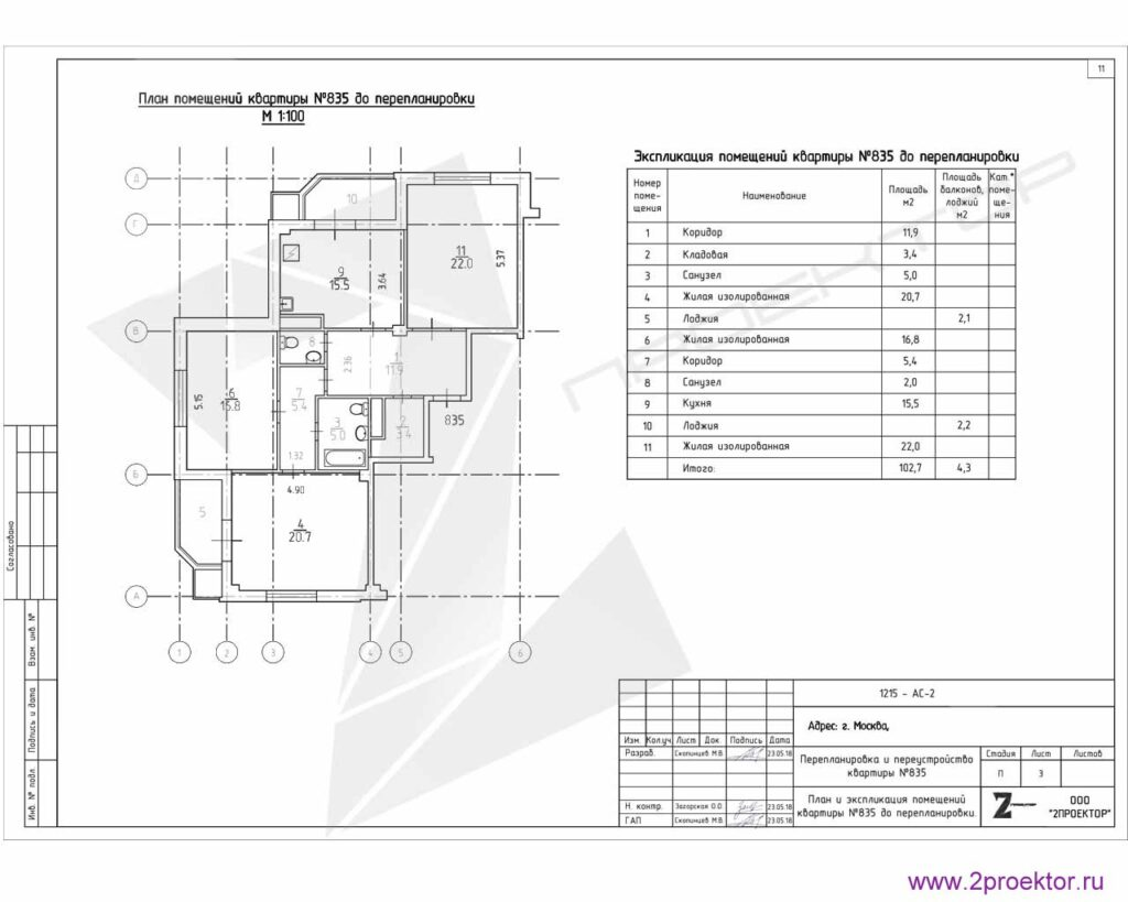 План квартиры до перепланировки ( проект).