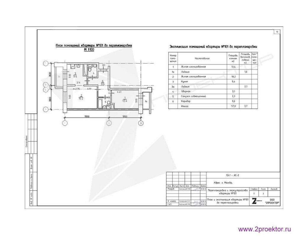 План квартиры до перепланировки ( лист проекта )